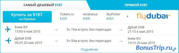 Дубай  из Киева 187$