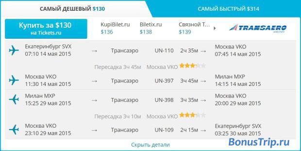 Екатеринбург-Милан 130$