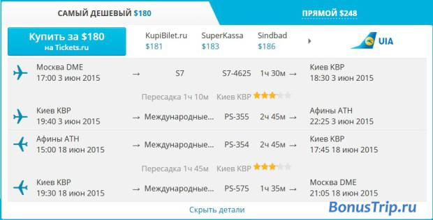 Греция  из Москвы за $180 (туда-обратно)