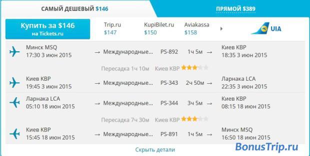 Из Минска на Кипр за 147$
