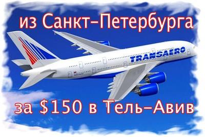 Бишкек - Москва авиабилеты - цена на прямые рейсы, дешево