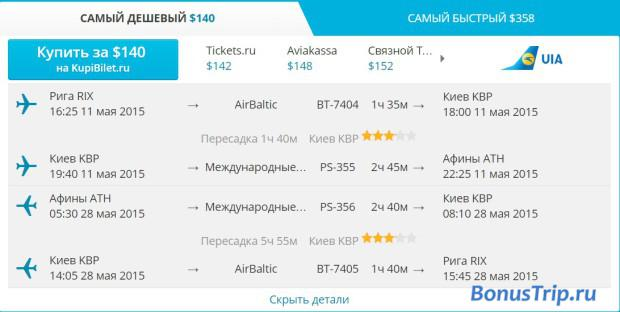 Из Риги в Грецию 140$