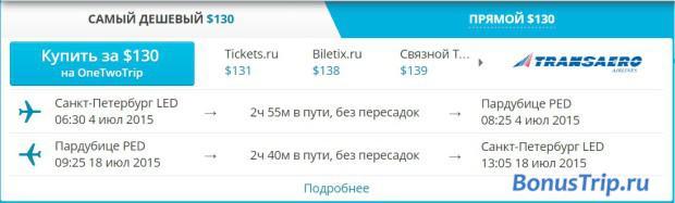 Из СПб в Чехию за $130