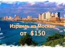 Израиль из Москвы 150