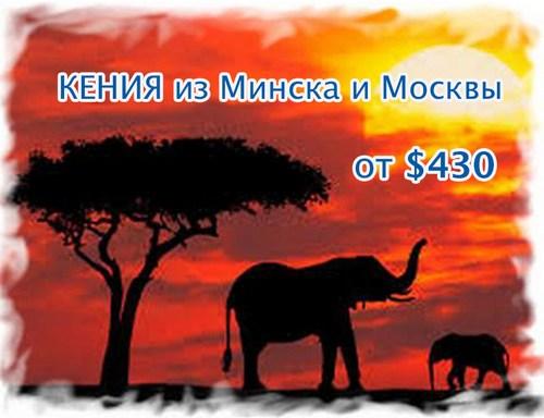 Кения из Минска