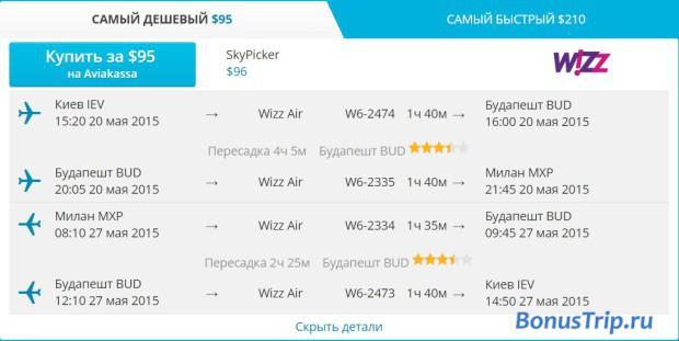 МИлан из Киева 95$