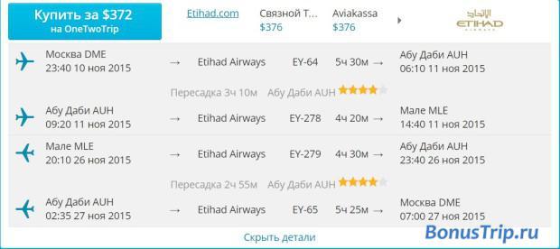 Мальдивы из Москвы за $372