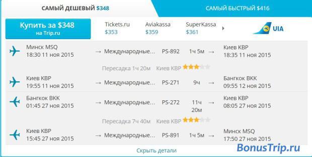 Минск-Бангкок за $348