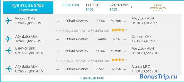 Москва-Бангкок-Минск 408$