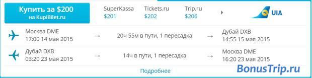 Москва-Дубай 200$