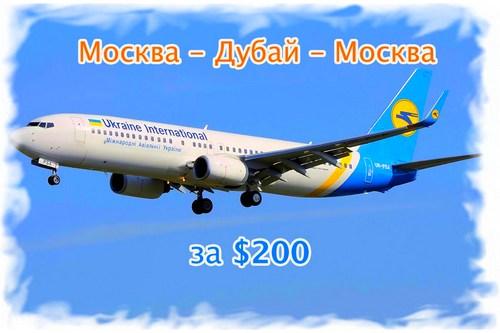 Москва-Дубай за 200$