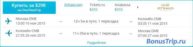 Москва-Коломбо 298