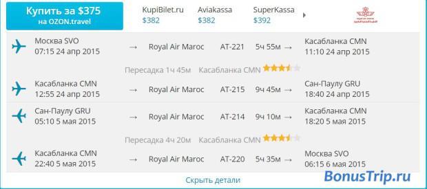 Москва-Сан-Паулу-Москва 375$