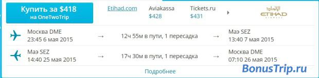 Москва - Сейшелы 418