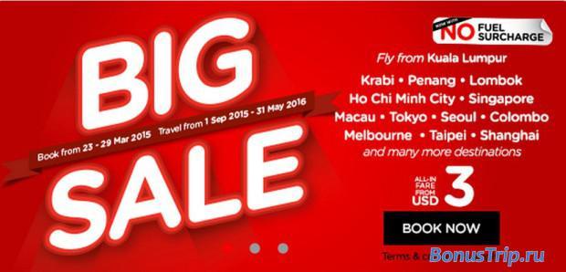Распродажа AirAsia 2
