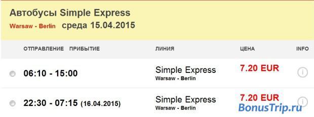 Скидка на автобусы Simple express 60%