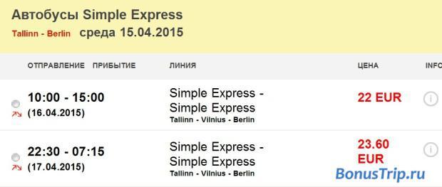 Скидка на автобусы Simple express  Рига-Берлин