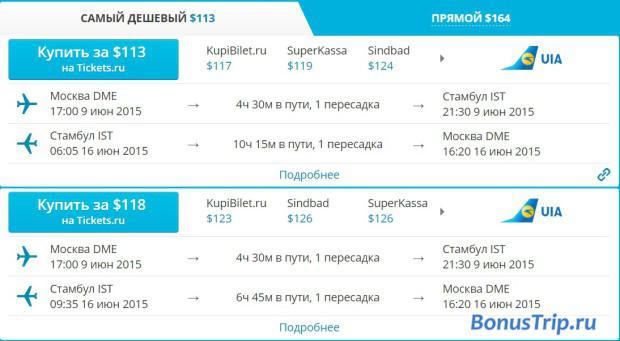 В Стамбул из Москвы за $113