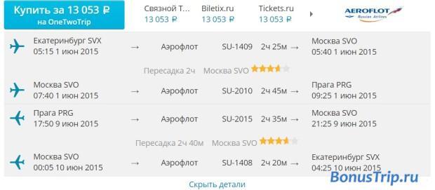 Екатеринбург-Прага 13000