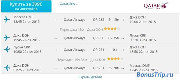 Филиппины из Москвы 300 еувро