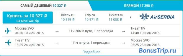 Из Москвы в Черногорию за  167 евро (RT)