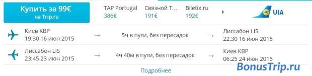 Киев-Лиссабон 99 евро
