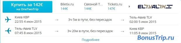 Киев- Тель-Авив 142 евро