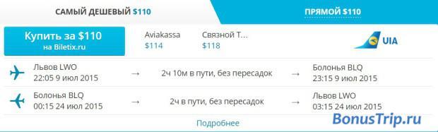 Львов-Болонья за $111