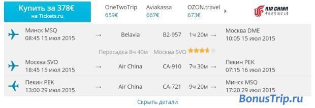 Минск-Пекин 378 евро