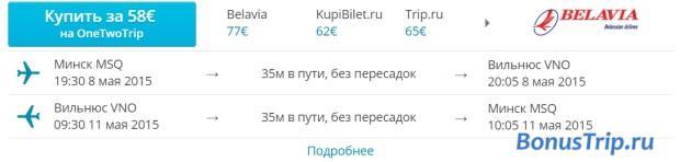 Минск-Вильнюс 58 евро 2
