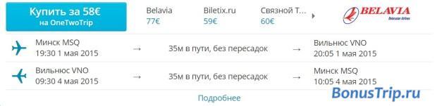Минск-Вильнюс 58 евро