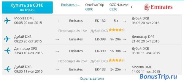 Москва-Бали 631 евро