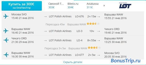Москва-Чикаго 300 евро