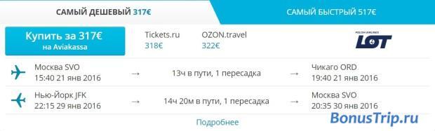 Москва-Чикаго 317 евро (через NY)
