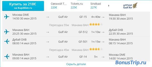 Москва-Дубай 218 евро