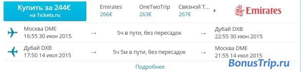 Москва-Дубай 244 евро