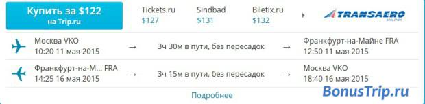 Москва-Франкфурт 117 евро