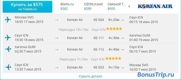 Москва-Гуам 575$