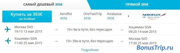 Москва-Хошимин 393 евро
