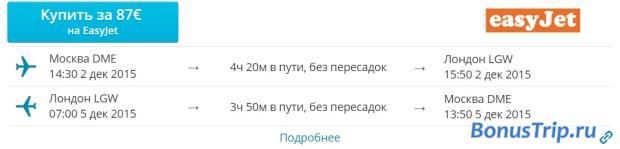 Москва-Лондон 87 евро