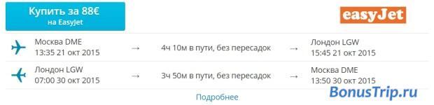 Москва-Лондон 88 евро