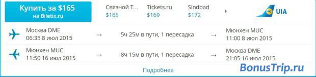 Москва-Мюнхен 165$
