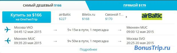 Москва-Мюнхен 166$