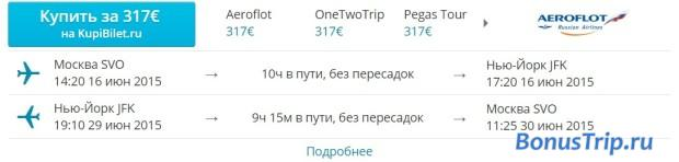 Москва-Нью-Йорк 317-1