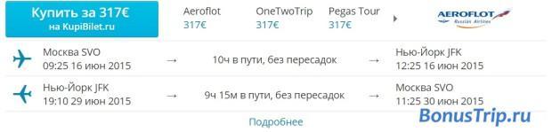 Москва-Нью-Йорк 317-2
