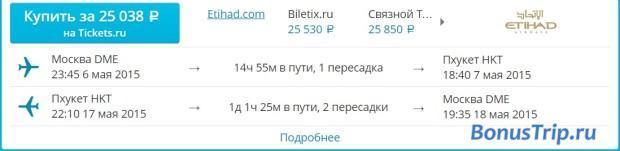 Москва-Пхукет 415 евро