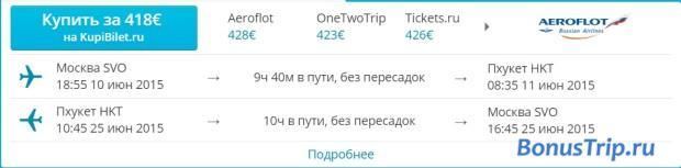 Москва-Пхукет 418 евро