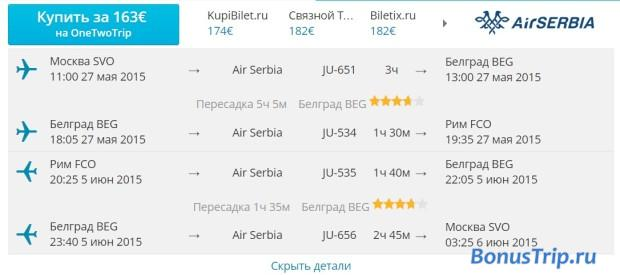 Москва-Рим 163 евро
