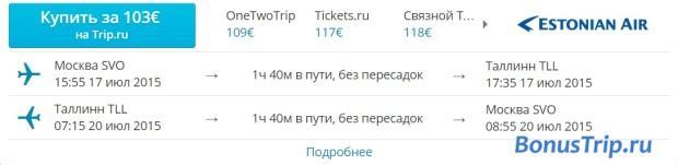 Москва-Таллин 103 евро 2