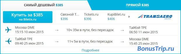 Москва-Тайбэй 385$